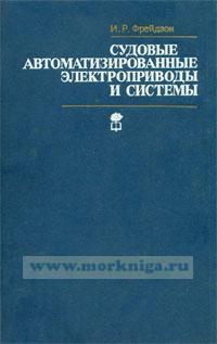 Судовые автоматизированные электроприводы и системы. Учебник (4-е издание, переработанное и дополненное)