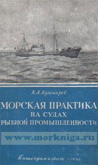 Морская практика на судах рыбной промышленности