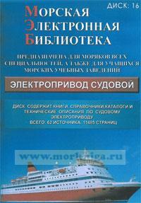 CD Морская электронная библиотека. CD 16. Электропривод судовой