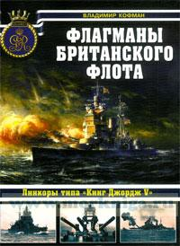 Флагманы британского флота. Линкоры типа