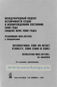 Международный кодекс остойчивости судов в неповрежденном состоянии 2008 года (кодекс ОСНС 2008 года). Резолюция MSC.267(85) (3-е издание, дополненное)