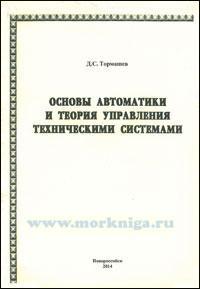Основы автоматики и теория управления техническими системами: учебное пособие