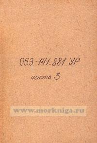 Дизель 8ЗД 72/48АЛ-1 технические условия на ремонт 053-141. 881 УР (часть III)