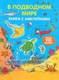 В подводном мире. Книга с наклейками