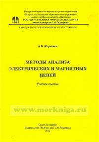 Методы анализа электрических и магнитных цепей: учебное пособие
