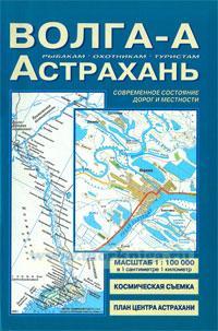 Карта Волга - А. Астрахань. Дельта Волги, план центра Астрахани