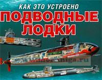 Подводные лодки (серия