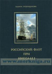 Российский флот при Николае I. Документы, факты, исследования