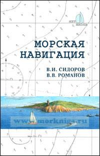 Морская навигация. 1-е издание
