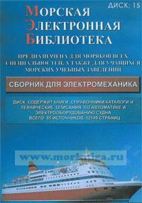 CD Морская электронная библиотека. CD 15. Сборник для электромеханика