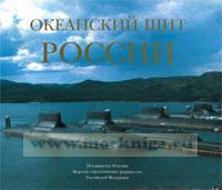Океанский щит России