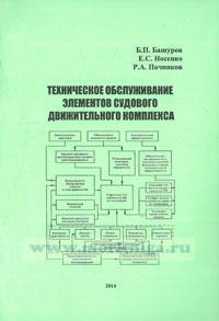 Техническое обслуживание элементов судового движительного комплекса: учебное пособие