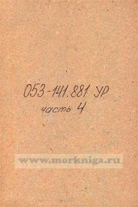 Дизель 8ЗД 72/48АЛ-1 технические условия на ремонт 053-141. 881 УР (часть IV)