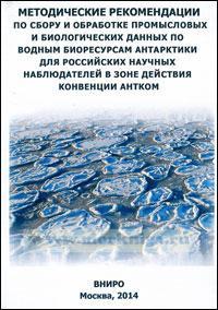 Методические рекомендации по сбору и обработке промысловых и биологических данных по водным биоресурсам Антарктики для российских научных наблюдателей в зоне действий Конвенции АНТКОМ