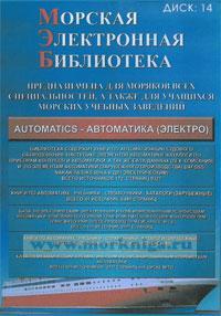 CD Морская электронная библиотека. CD 14. Automatics - автоматика (электро)