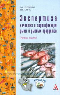 Экспертиза качества и сертификации рыбы и рыбных продуктов: учебное пособие