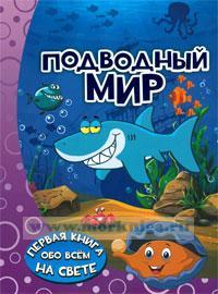 Подводный мир. Серия