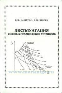 Эксплуатация судовых механических установок: учебное пособие