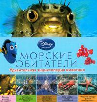 Морские обитатели. Удивительная энциклопедия животных (2-е издание)