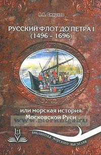 Русский флот до Петра I (1496-1696 гг.) или Морская история Московской Руси (издание 3, исправленное и дополненное)