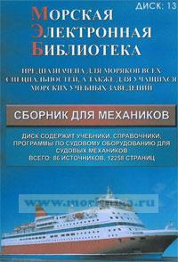 CD Морская электронная библиотека. CD 13. Сборник для механиков
