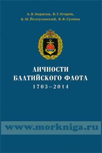 Личности Балтийского флота 1703-2014. Биографический справочник