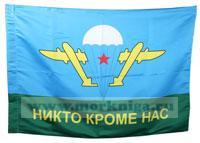 Флаг Воздушно-десантных войск России двусторонний, флаг ВДВ Никто кроме нас (90 х 135)