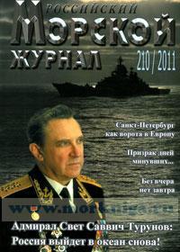 Российский Морской журнал № 210/2011