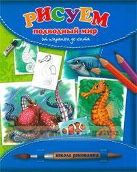 Рисуем подводный мир: от пираньи до кита