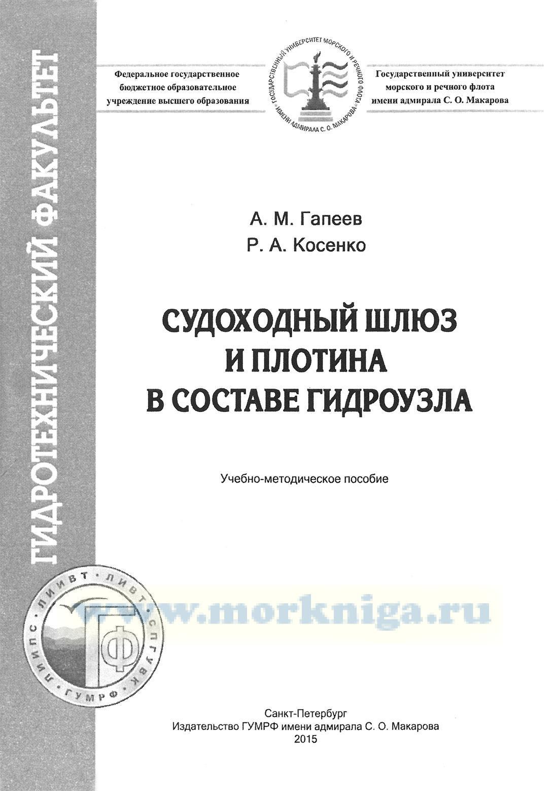 Судоходный шлюз и плотина в составе гидроузла: учебно-методическое пособие