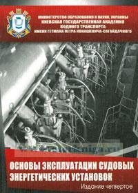 Основы эксплуатации судовых энергетических установок (4-е издание, переработанное и дополненное)