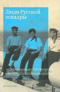 Люди Русской эскадры