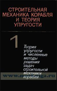 Строительная механика корабля и теория упругости. Учебник для вузов в 2-х томах. Том 1