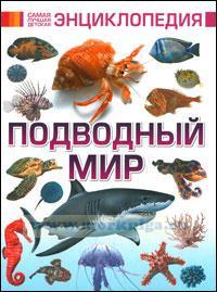 Подводный мир. Самая лучшая детская энциклопедия