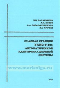 Судовая станция УАИС Т-101 автоматической идентификационной системы: учебное пособие