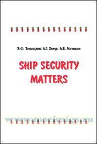 Ship security matters: учебное пособие