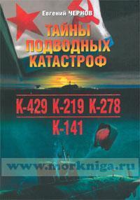 Тайны подводных катастроф (2-е издание, дополненное)
