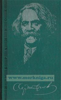 Сергей Николаевич Сергеев-Ценский. Избранные произведения в двух томах