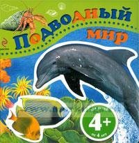 Подводный мир: 4+