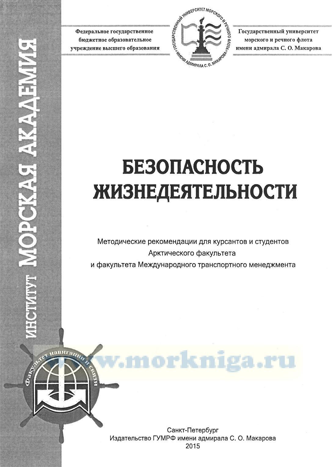 Безопасность жизнедеятельности: методические рекомендации (2-е издание, исправленное и дополненное)