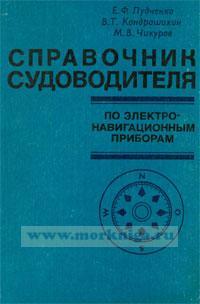 Справочник судоводителя по электронавигационным приборам
