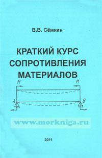 Краткий курс сопротивления материалов: учебное пособие (2-е издание, переработанное и дополненное)