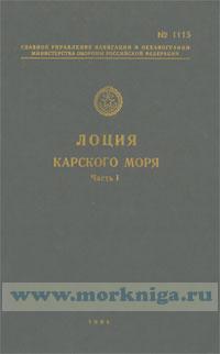 Лоция Карского моря. Часть 1. Адм. № 1115