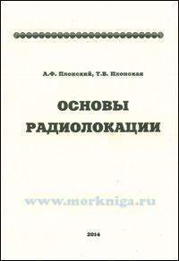 Основы радиолокации: учебное пособие