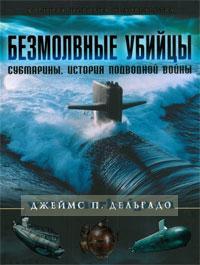Безмолвные убийцы: Субмарины. История подводной войны