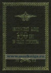 Обуховский завод. 150 лет во славу Отечества 1863-2013 гг. ( с приложением)