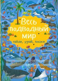 Весь подводный мир. Серия: Найди, узнай, покажи
