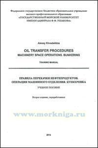 Oil transfer procedures. Machinery spase operation. Bunkering: training manual. Правила перекачки нефтепродуктов. Операции машинного отделения. Бункеровка: учебное пособие (2-е издание, переработанное). На английском языке