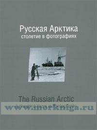 Русская Арктика. Столетие в фотографиях. The Russian Arctic. A Hundred Years in Photographs