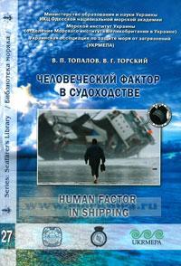 Человеческий фактор в судоходстве